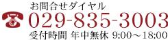 029-835-3003